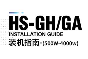 GH/GA 装机指南