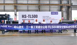 三一重工引入宏山激光TL500超重型切管机,实现机械研产品质效率再提升