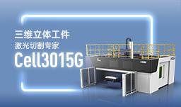 三维立体工件激光切割机Cell3015G